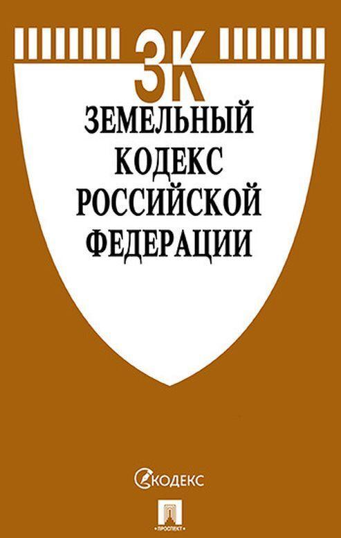 Zemelnyj kodeks RF po sost. na 20.02.20 s tablitsej izmenenij i s putevoditelem po sudebnoj praktike