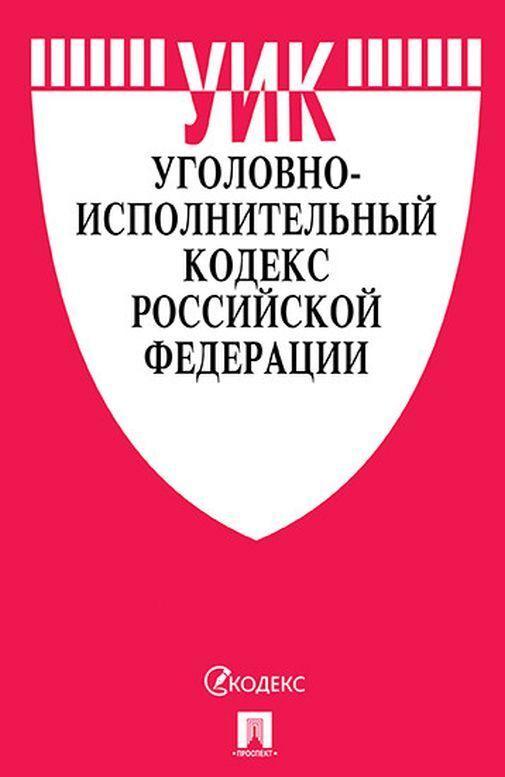 UIK RF po sost. na 20.02.20 s tablitsej izmenenij i s putevoditelem po sudebnoj praktike