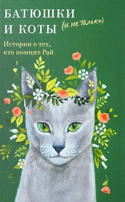 Batjushki i koty (i ne tolko). Istorii o tekh, kto pomnit Raj