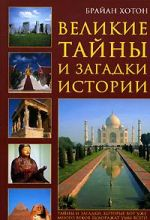 Velikie tajny i zagadki istorii
