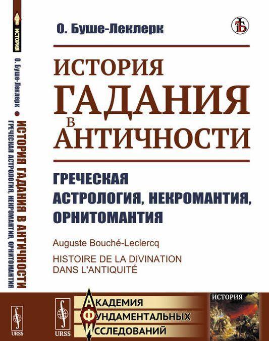 Istorija gadanija v Antichnosti. Grecheskaja astrologija, nekromantija, ornitomantija | Bushe-Leklerk Ogjust