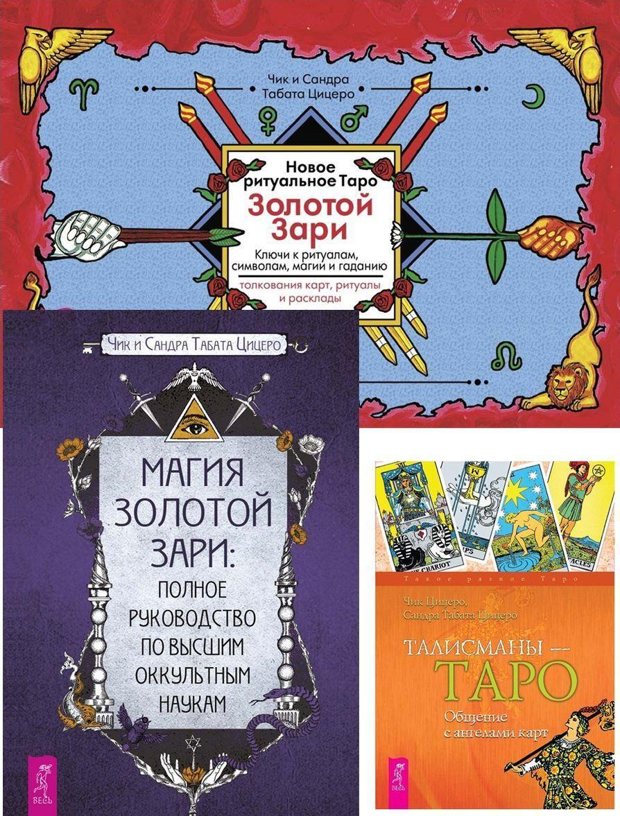 Magija Zolotoj Zari. Novoe ritualnoe Taro Zolotoj Zari. Talismany - Taro (komplekt iz 3 knig) | Tsitsero Chik, Tsitsero Sandra Tabata