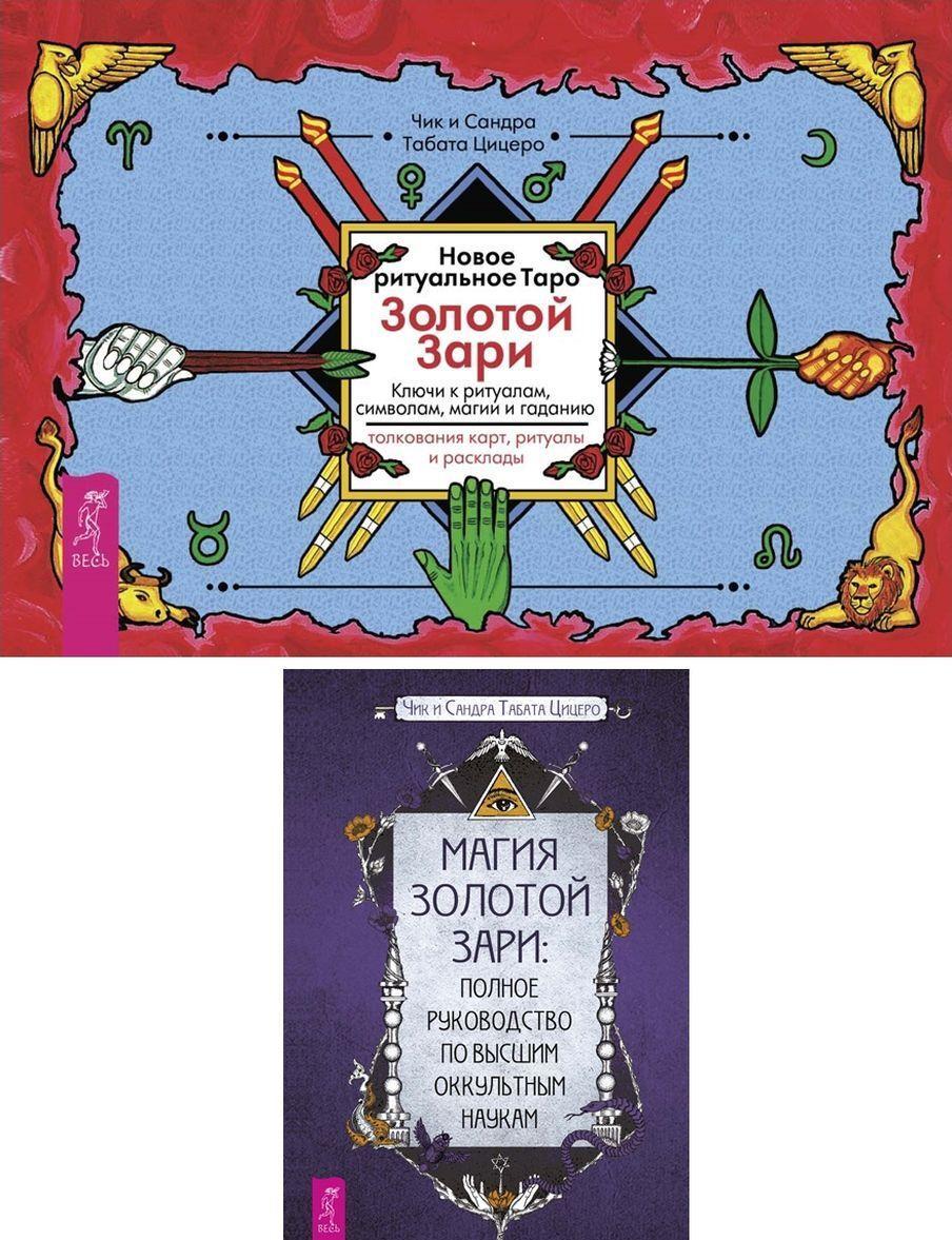 Magija Zolotoj Zari. Novoe ritualnoe Taro Zolotoj Zari (komplekt iz 2 knig) | Tsitsero Chik, Tsitsero Sandra Tabata