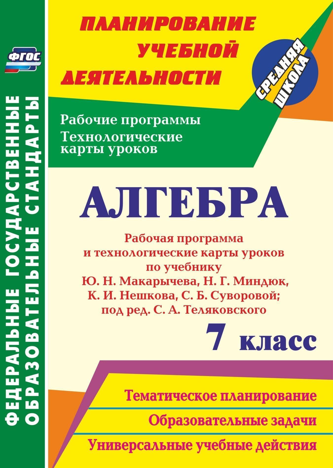 Algebra. 7 klass. Rabochaja programma i tekhnologicheskie karty urokov po uchebniku Ju. N. Makarycheva, N. G. Mindjuk, K. I. Neshkova, S. B. Suvorovoj