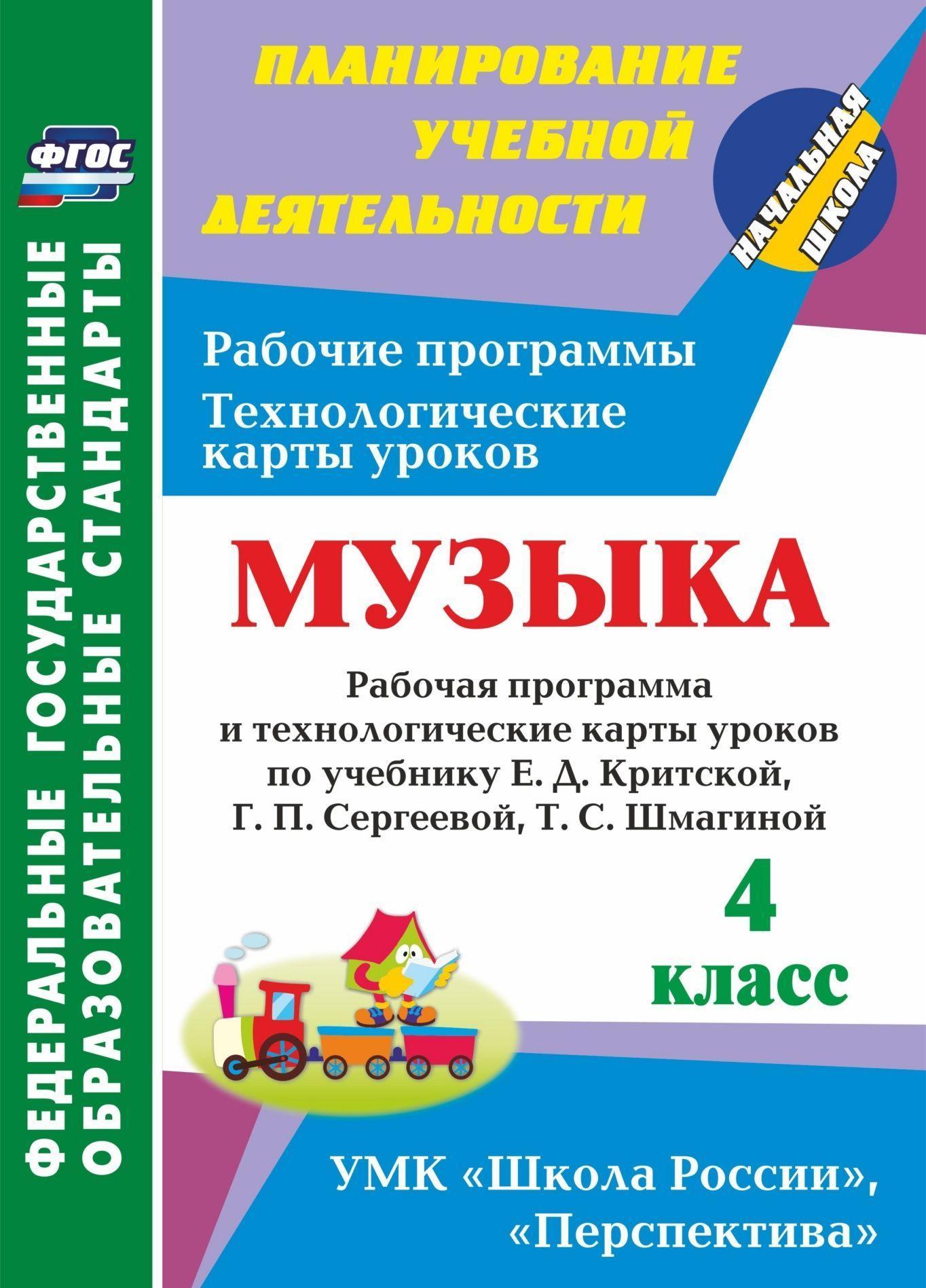 Muzyka. 4 klass: rabochaja programma i tekhnologicheskie karty urokov po uchebniku E. D. Kritskoj, G. P. Sergeevoj, T. S. Shmaginoj. UMK