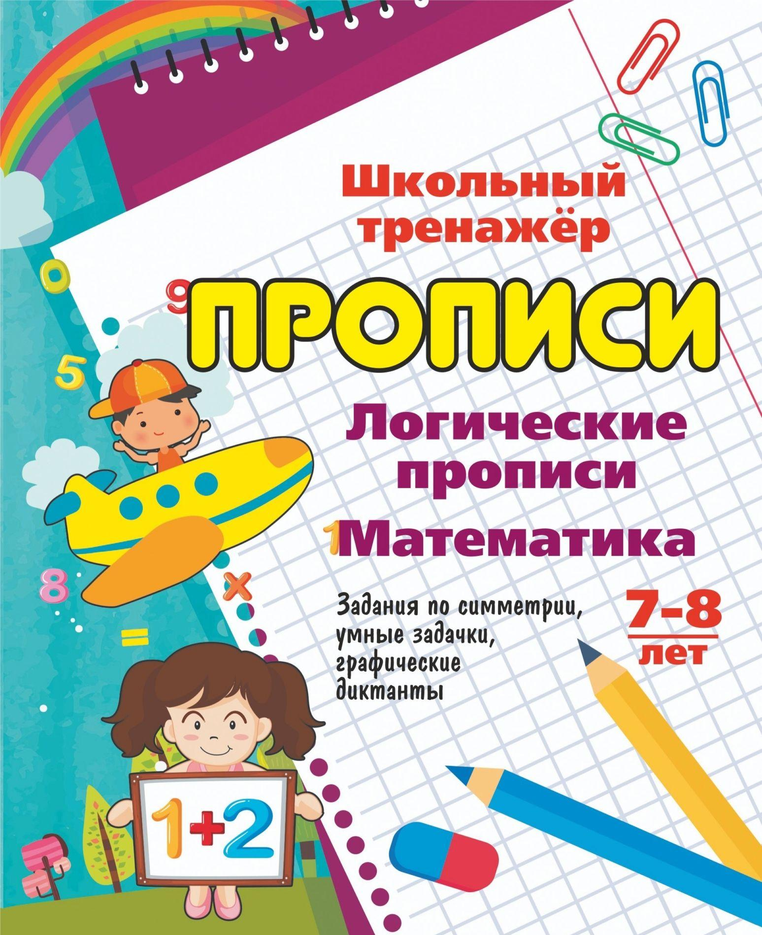 Logicheskie propisi. Matematika. 7-8 let. (1-2 klassy): Zadanija po simmetrii, umnye zadachki, graficheskie diktanty