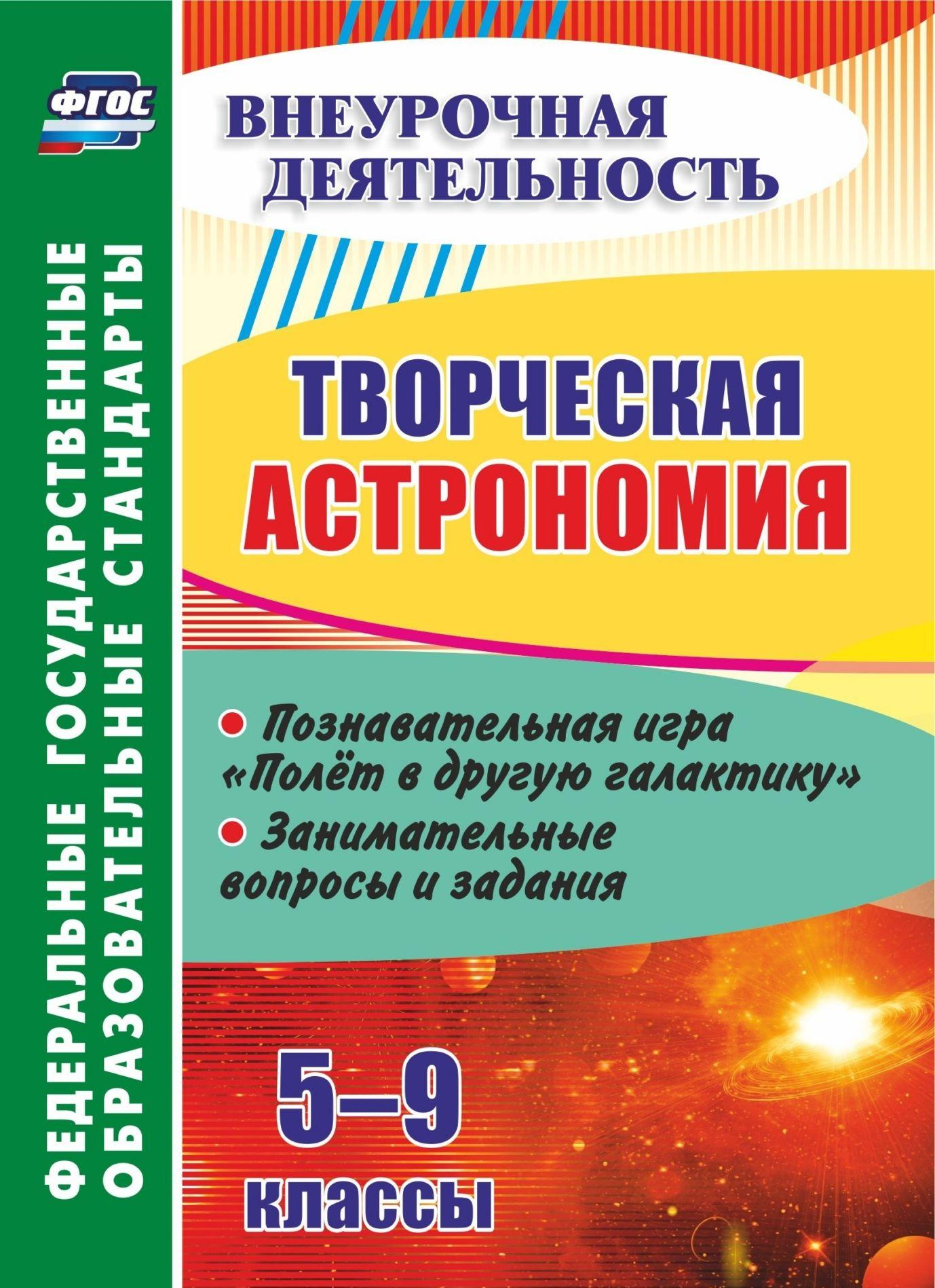 Tvorcheskaja astronomija. 5-9 klassy: poznavatelnaja igra