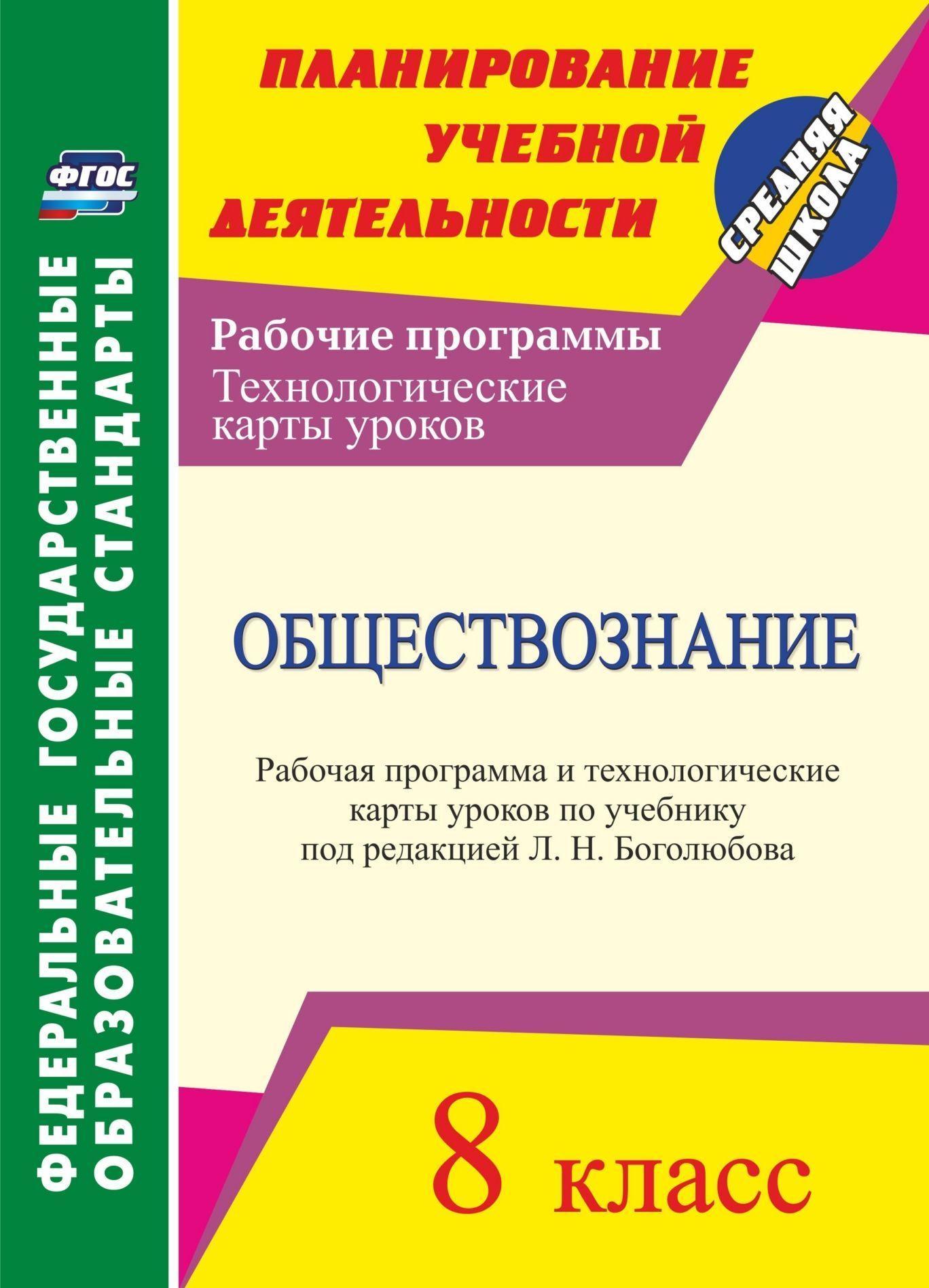 Obschestvoznanie. 8 klass: rabochaja programma i tekhnologicheskie karty urokov po uchebniku pod redaktsiej L. N. Bogoljubova