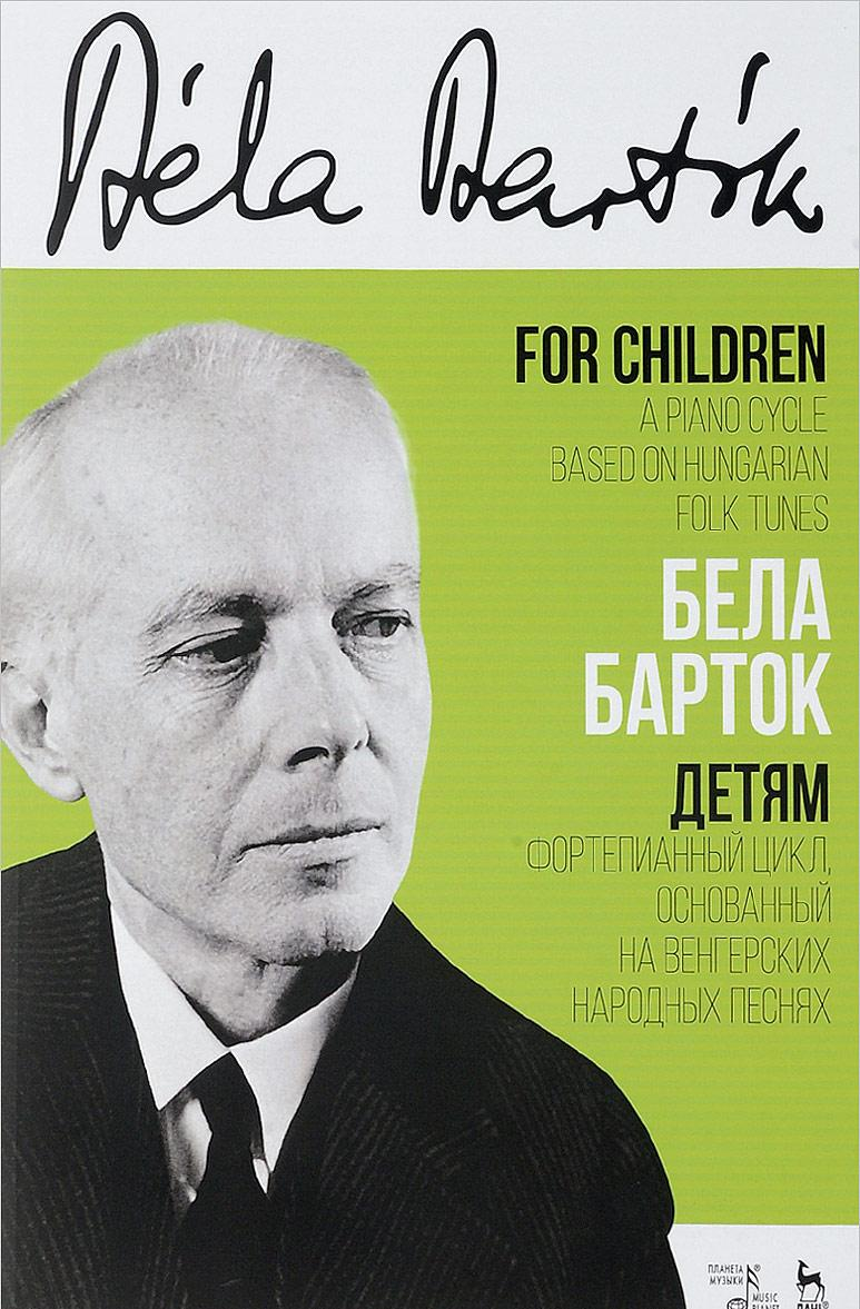 Bela Bartok. Detjam. Fortepiannyj tsikl, osnovannyj na vengerskikh narodnykh pesnjakh. V 2 tomakh. Tom 1
