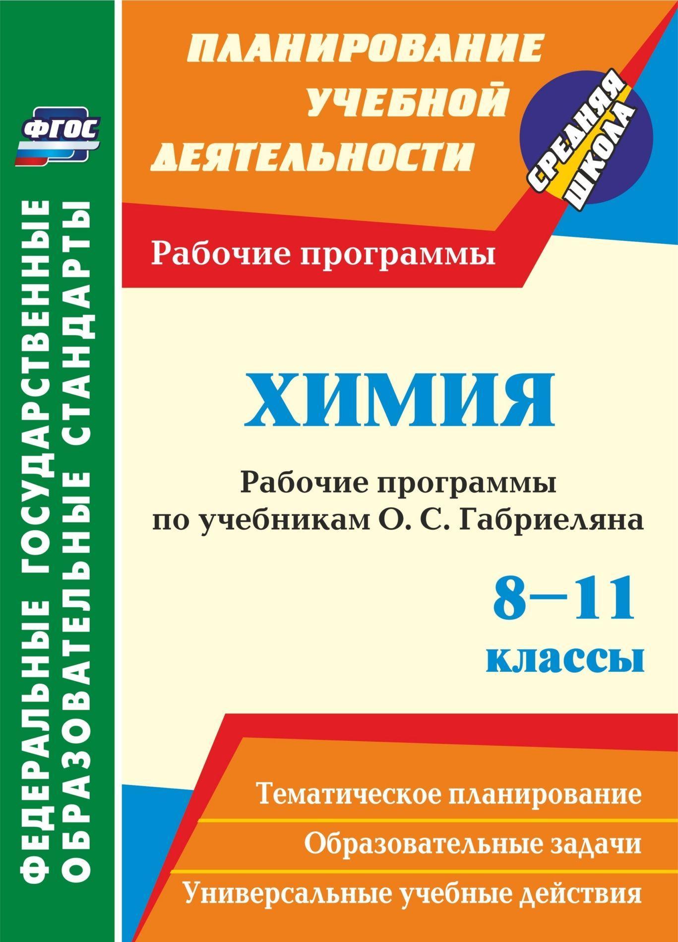 Khimija. 8-11 klassy: rabochie programmy po uchebnikam O. S. Gabrieljana