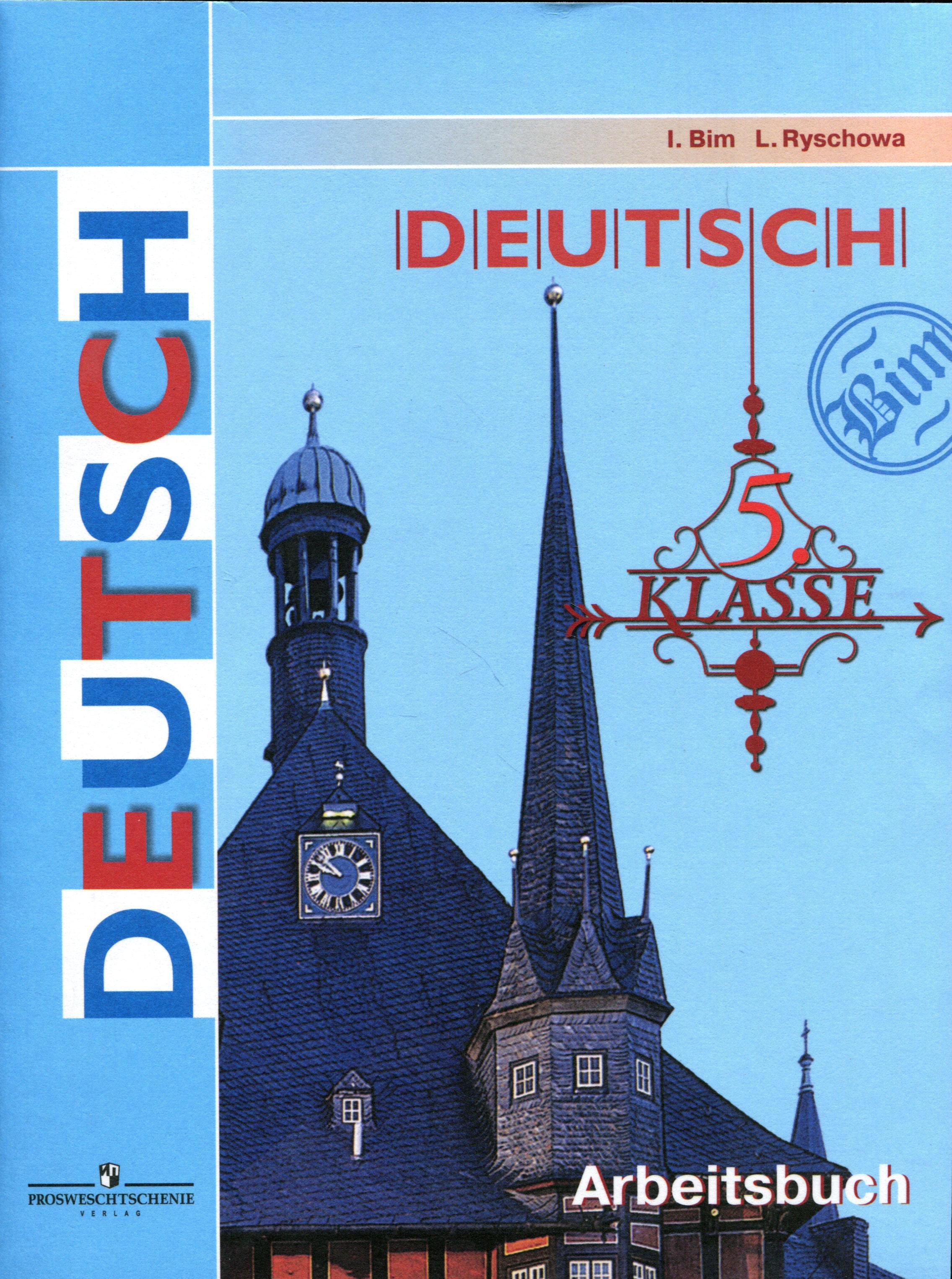 Deutsch: 5 klasse: Arbeitsbuch / Nemetskij jazyk. 5 klass. Rabochaja tetrad | Bim Inessa Lvovna, Ryzhova Larisa Ivanovna