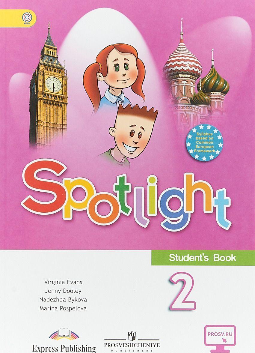 Spotlight 2: Student's Book / Anglijskij jazyk. 2 klass. Uchebnik | Evans Virdzhinija, Pospelova Marina Davidovna