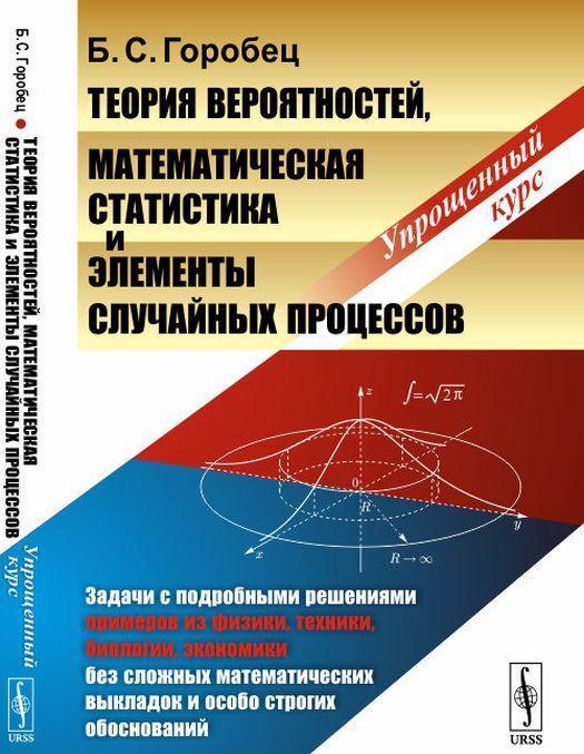 Teorija verojatnostej, matematicheskaja statistika i elementy sluchajnykh protsessov. Uproschennyj kurs