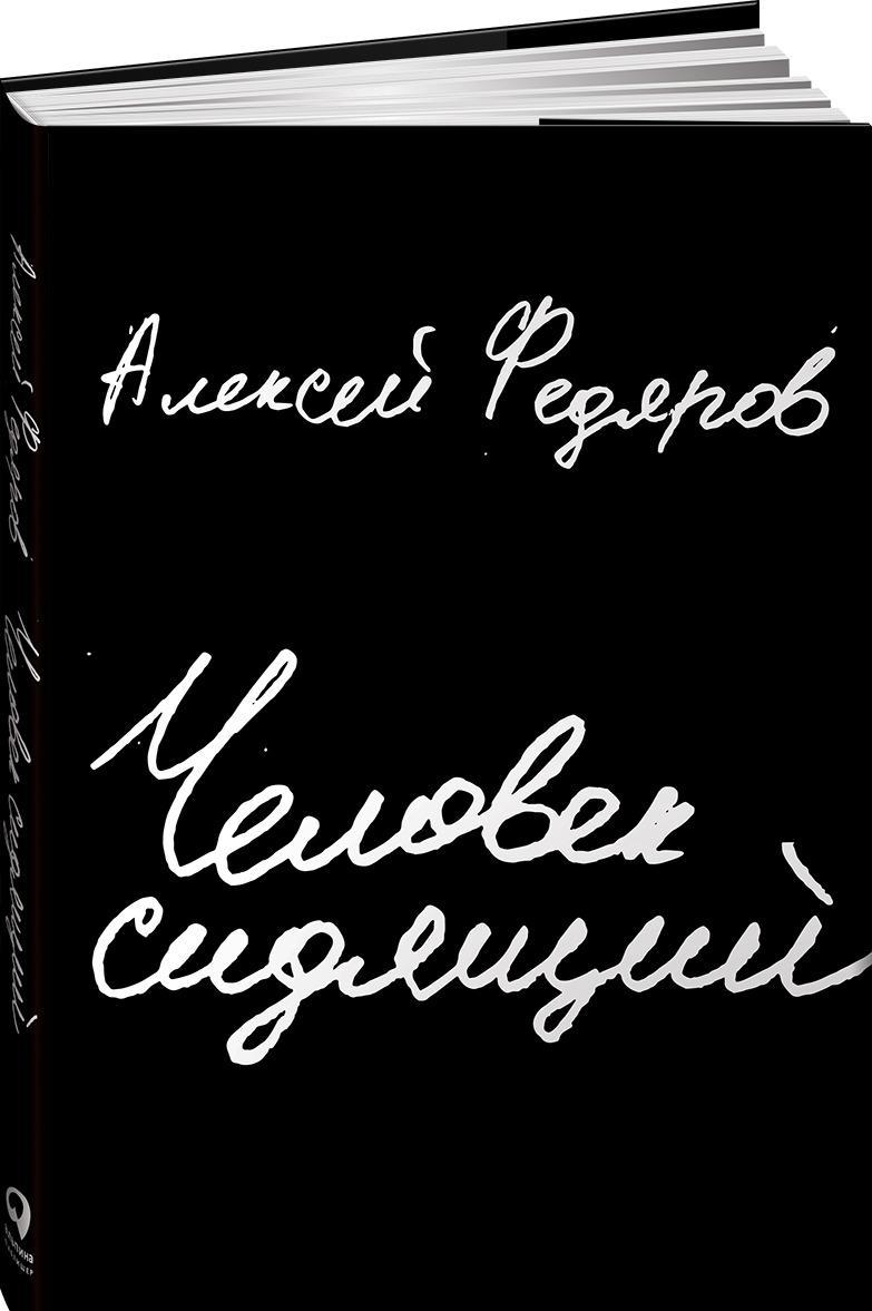 Chelovek sidjaschij. Dokumentalnaja proza | Fedjarov Aleksej