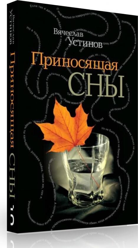 Prinosjaschaja sny. roman