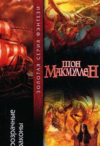 Прозрачные драконы [фантастический роман: пер. с англ.]
