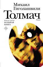 Tolmach