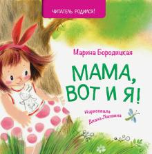 Mama, vot i ja!