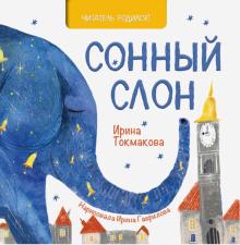 Sonnyj slon