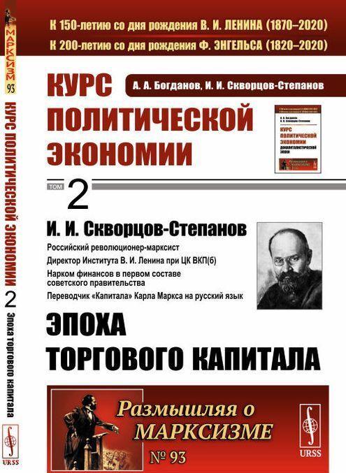 Kurs politicheskoj ekonomii. Kniga 2. Epokha torgovogo kapitala | Skvortsov-Stepanov Ivan Ivanovich
