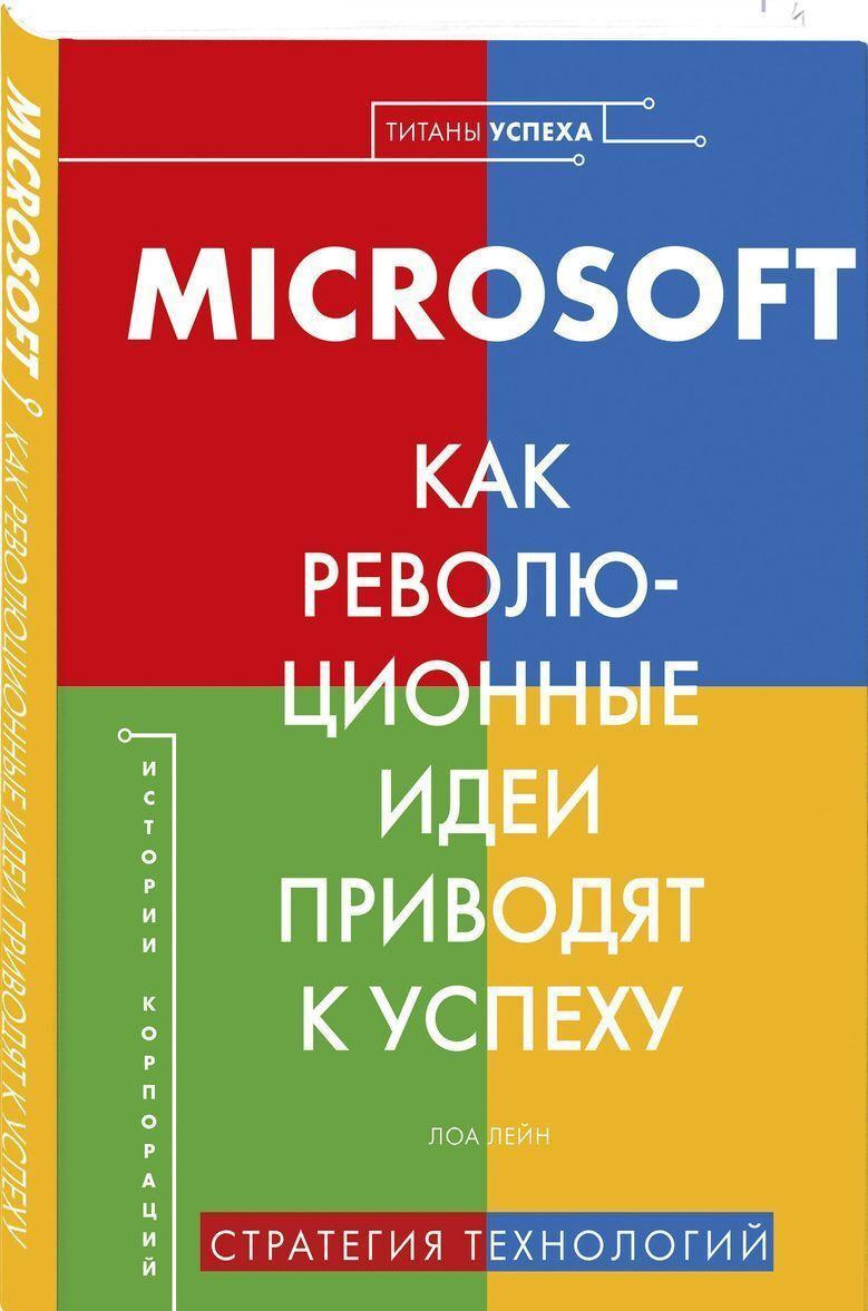 Microsoft. Kak revoljutsionnye idei privodjat k uspekhu