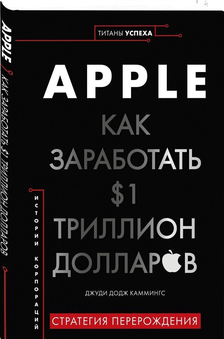 Apple. Kak zarabotat $1 trillion dollarov