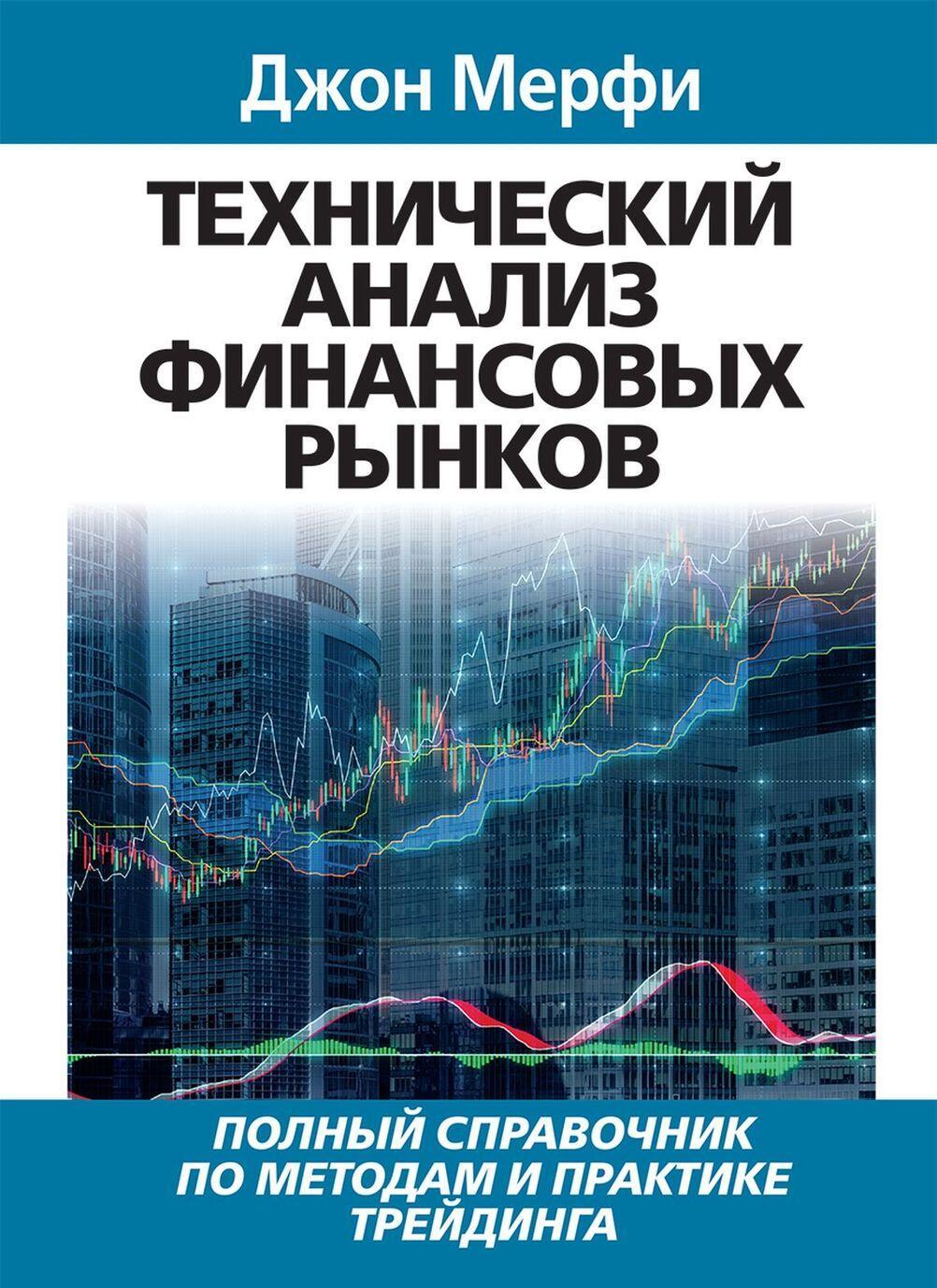 Tekhnicheskij analiz finansovykh rynkov
