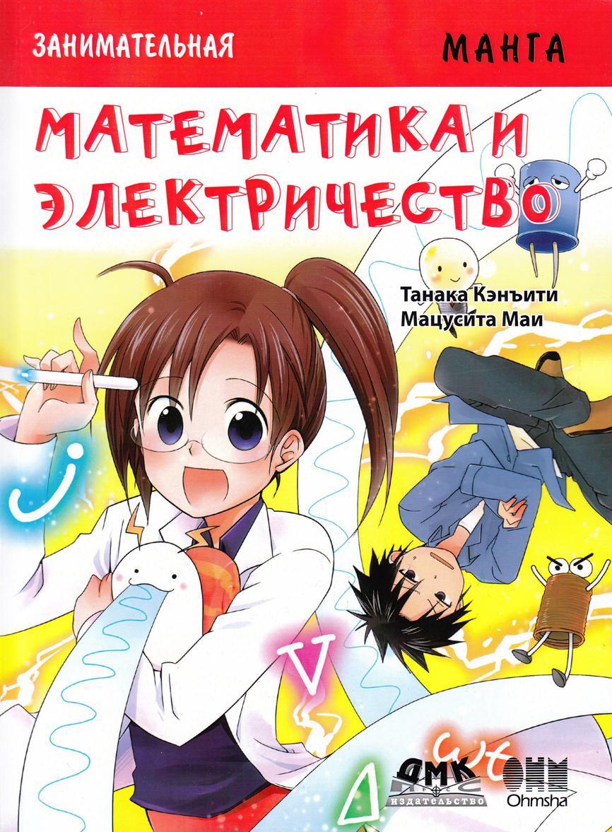 Zanimatelnaja manga. Matematika i elektrichestvo