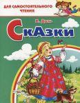Skazki: Devochka Snegurochka. Medved-polovinschik. Vojna gribov s jagodami. Priverednitsa.