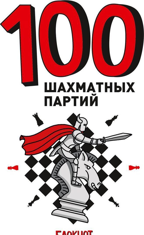 100 shakhmatnykh partij. Bloknot
