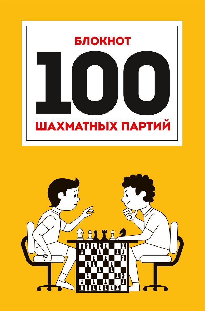 100 шахматных партий. Блокнот