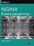 NGINX. Kniga retseptov