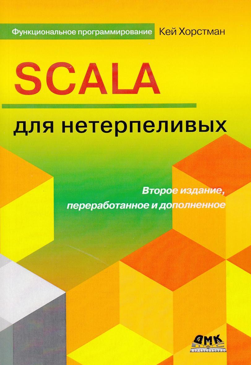 Scala dlja neterpelivykh. 2 izdanie
