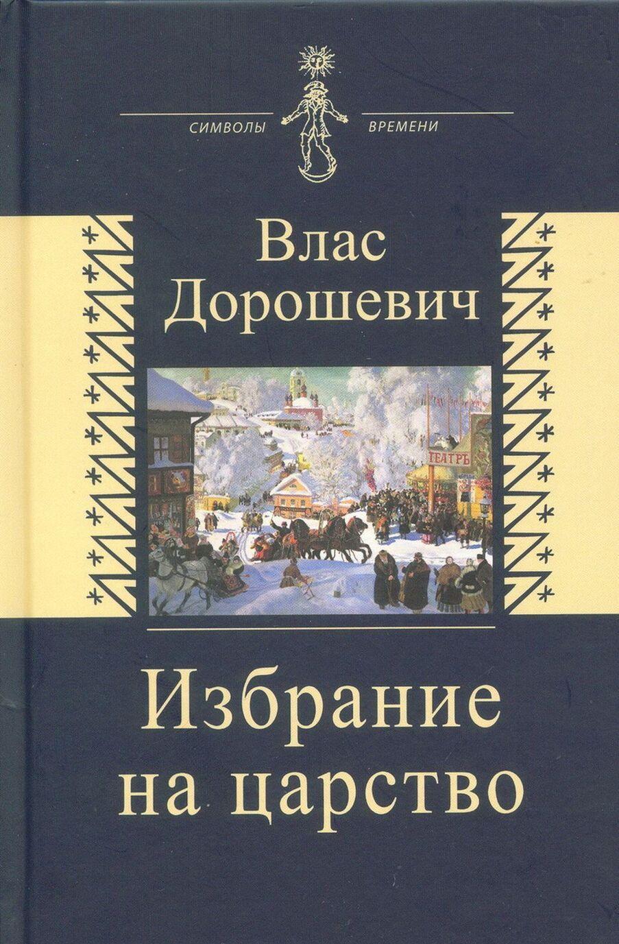 Izbranie na tsarstvo