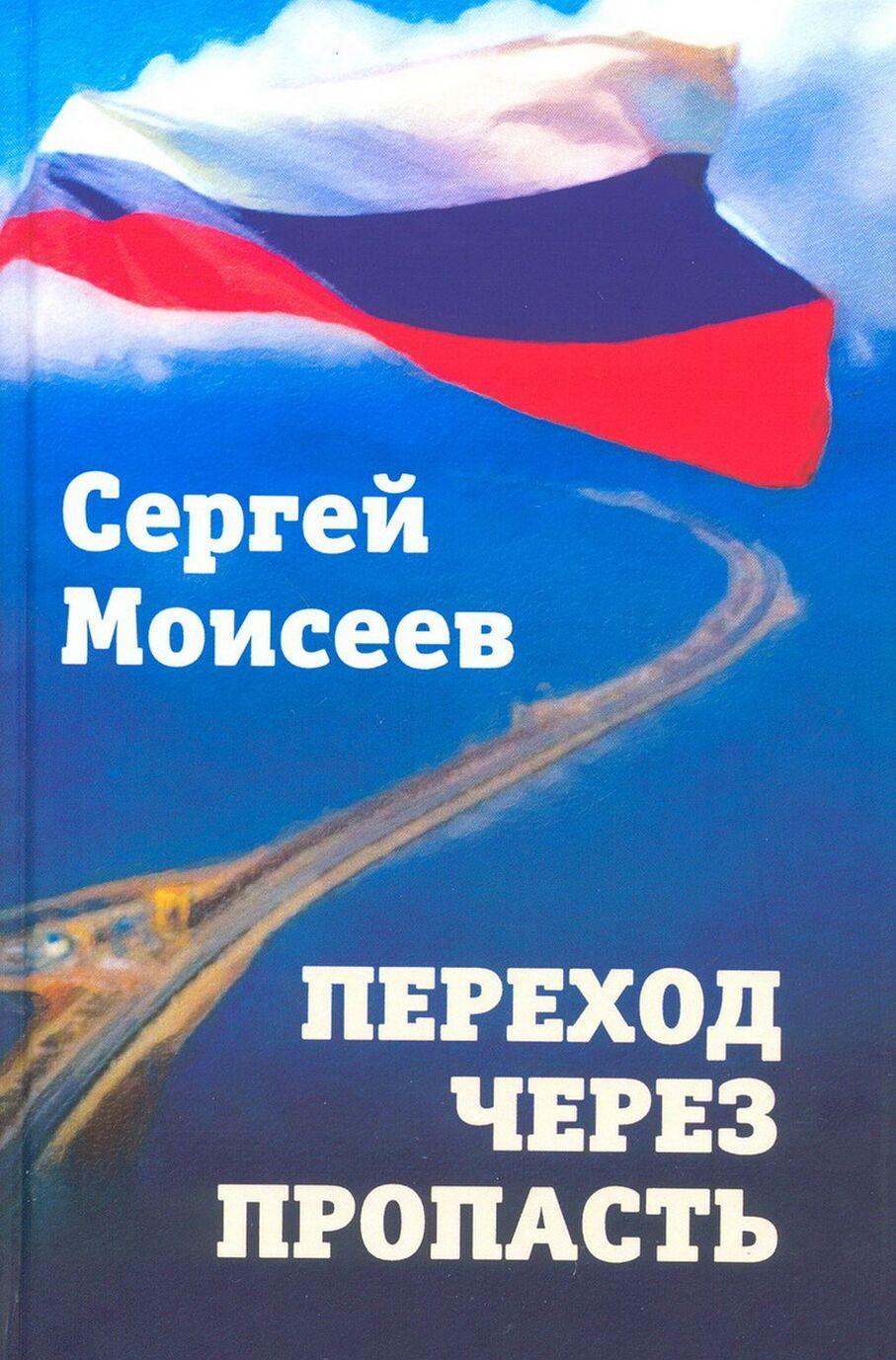 Perekhod cherez propast | Moiseev Sergej Valerevich