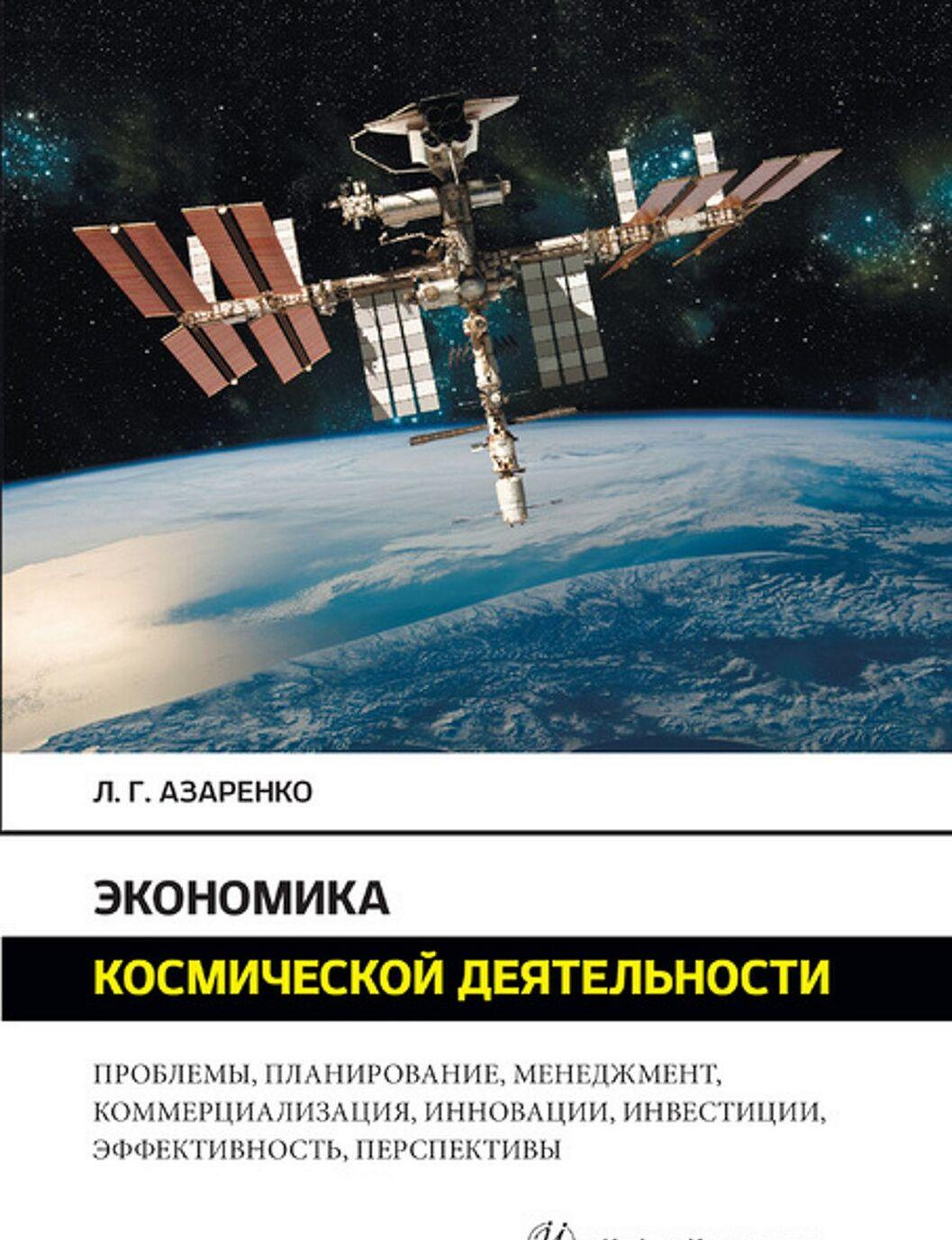 Ekonomika kosmicheskoj dejatelnosti