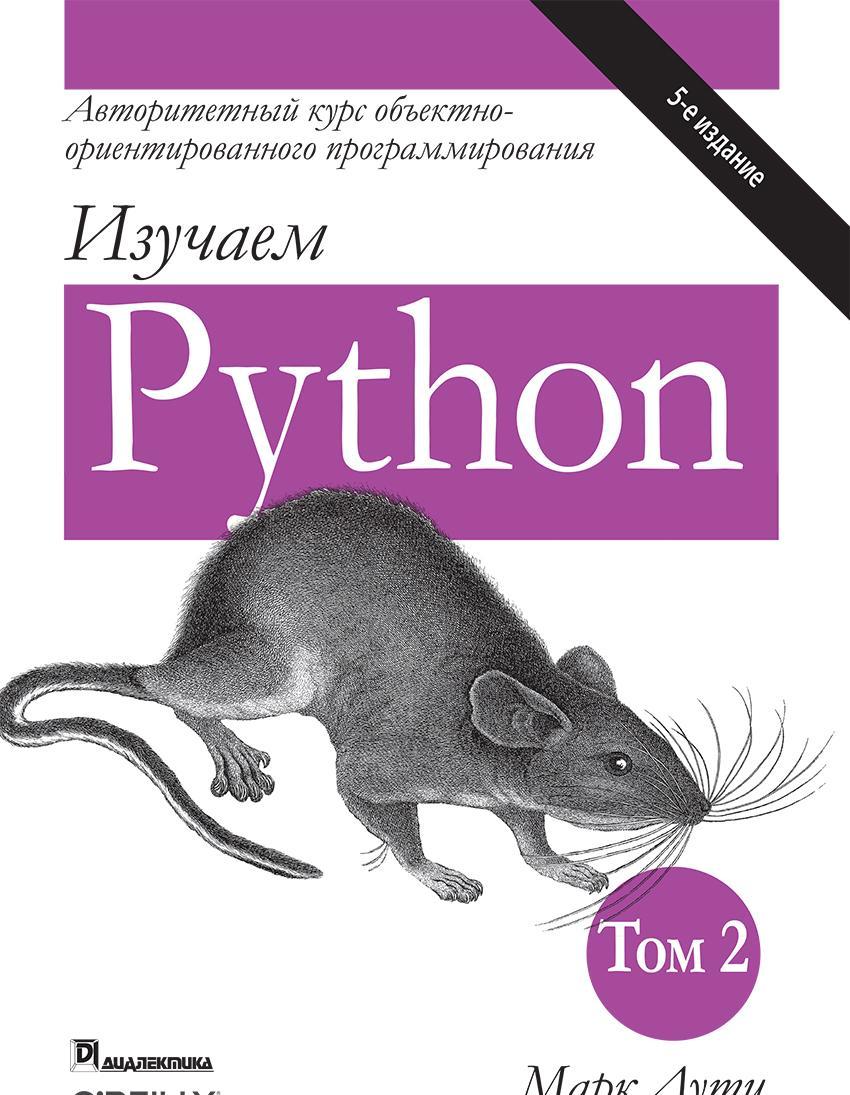 Izuchaem Python, tom 2