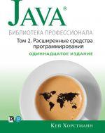 Java. Biblioteka professionala, tom 2. Rasshirennye sredstva programmirovanija