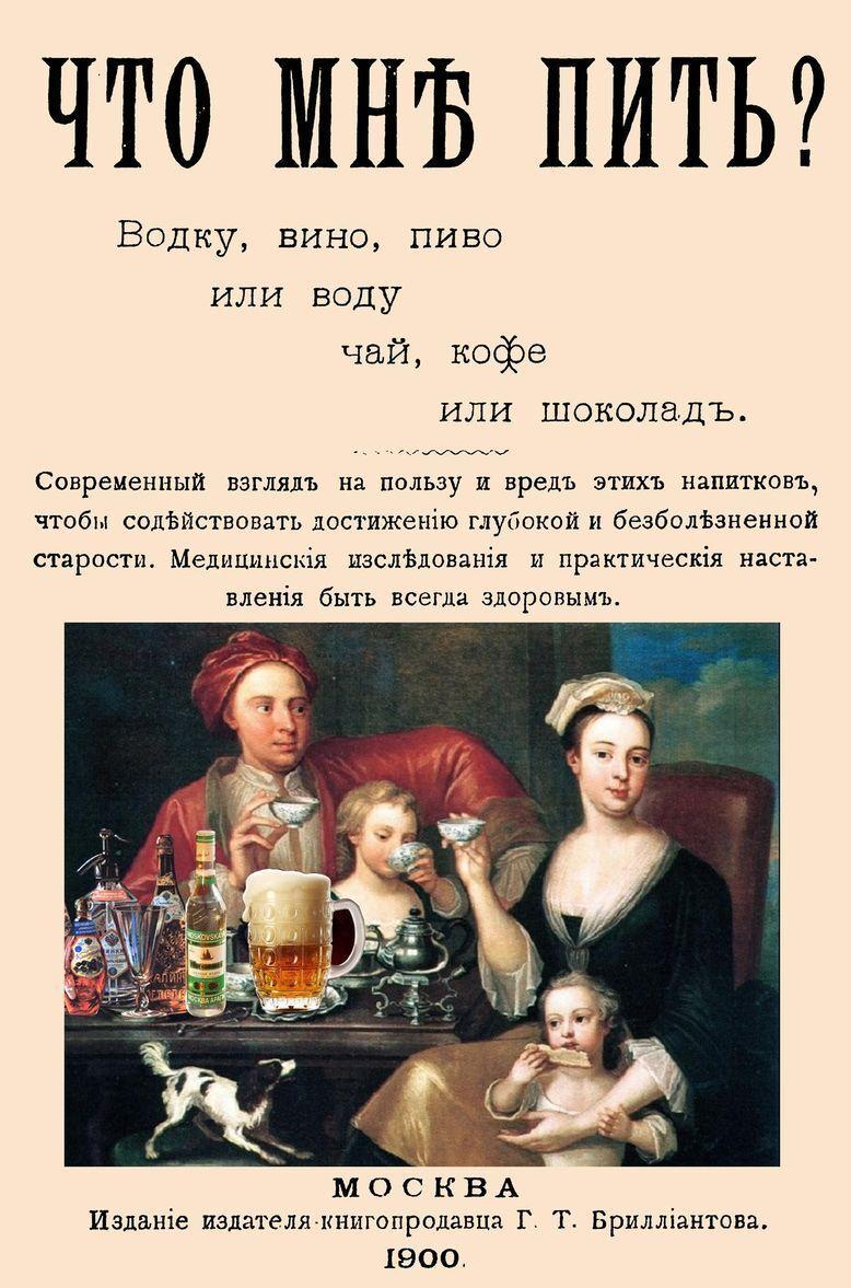 Chto mne pit: vodku, vino, pivo ili vodu, chaj, kofe ili shokolad?