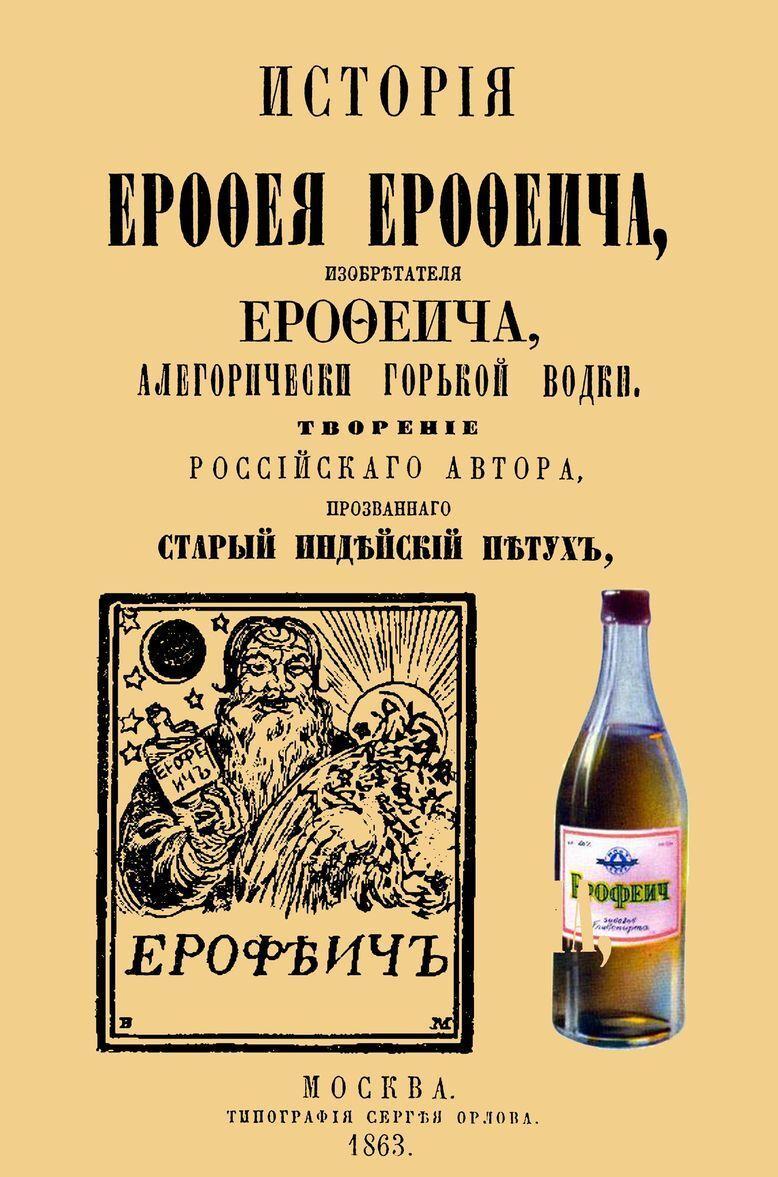Istorija Erofeja Erofeicha, izobretatelja Erofeicha, allegoricheski gorkoj vodki.