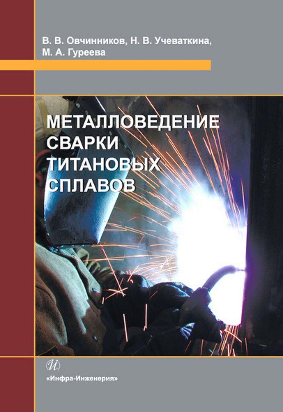 Metallovedenie svarki titanovykh splavov
