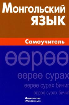 Mongolskij jazyk. Samouchitel
