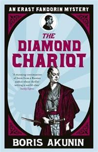Diamond Chariot. Erast Fandorin 10