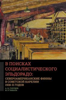 V poiskakh sotsialisticheskogo Eldorado: severoamerikanskie finny v Sovetskoj Karelii 1930-kh godov