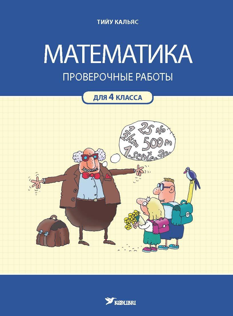 Matematika. kr 4 kl