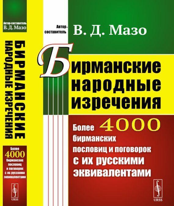 Birmanskie narodnye izrechenija. Bolee 4000 birmanskikh poslovits i pogovorok s ikh russkimi ekvivalentami