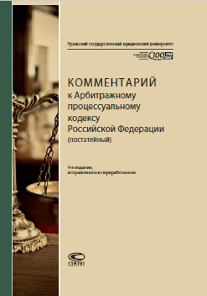 Kommentarij k Arbitrazhnomu protsessualnomu kodeksu Rossijskoj Federatsii (postatejnyj)
