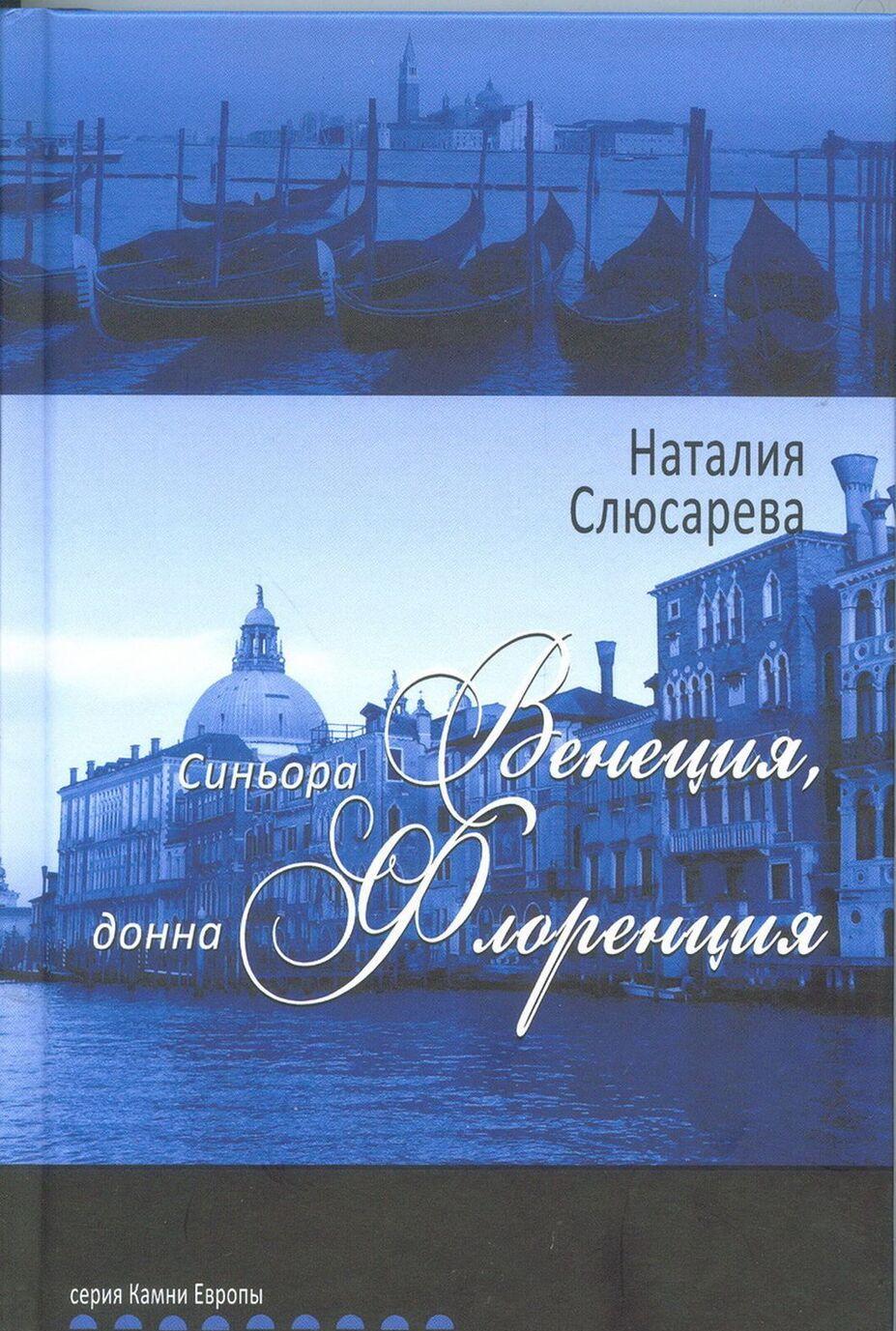 Sinora Venetsija, donna Florentsija