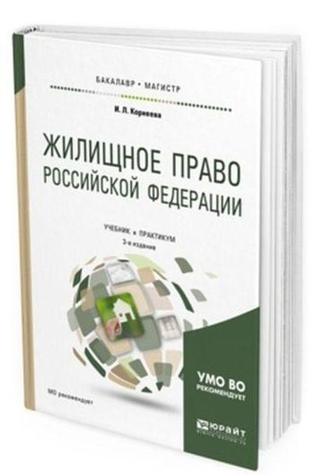 Zhilischnoe pravo Rossijskoj Federatsii. Uchebnik i praktikum dlja bakalavriata i magistratury