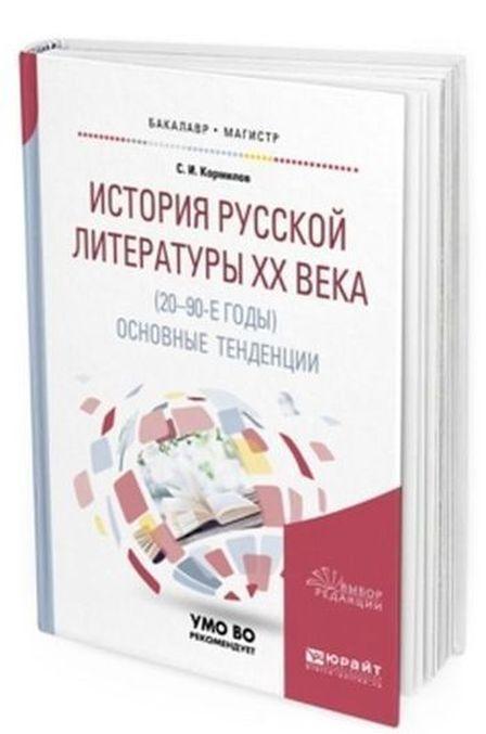 Istorija russkoj literatury XX veka (20-90-e gody). Osnovnye tendentsii. Uchebnoe posobie dlja bakalavriata i magistratury